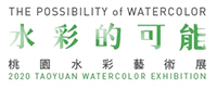 水彩的可能 – 2020 桃園水彩藝術展